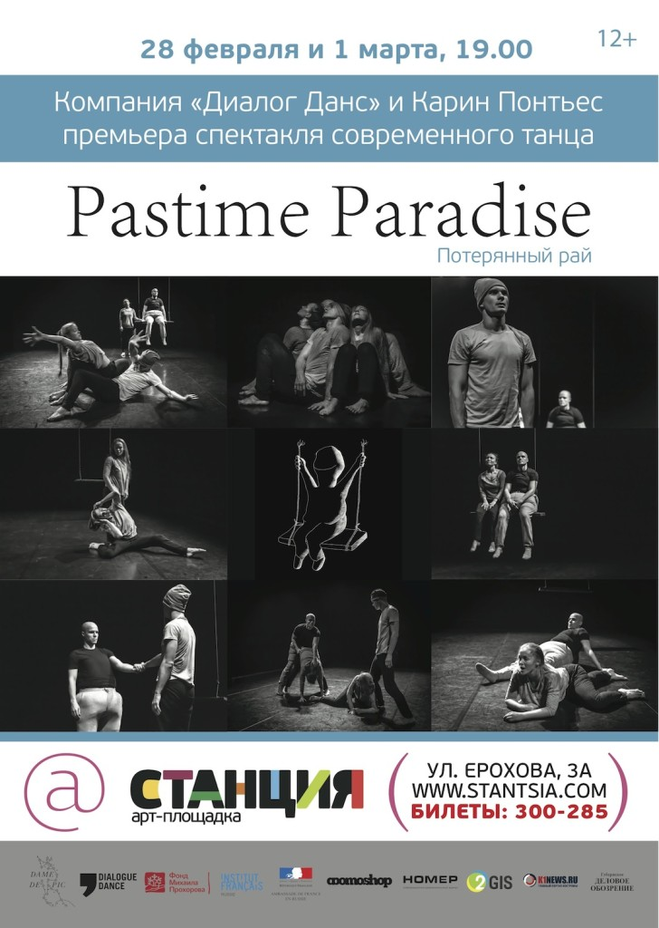 pastime paradise poster